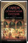 Книга Гарем османських султанів. Доба 'жіночого султанату'