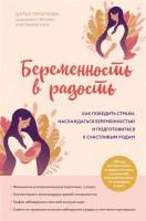 Книга Беременность в радость. Как победить страхи, наслаждаться беременностью и подготовиться к счастливым родам