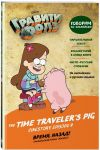 Книга Гравити Фолз. Время, назад! = The Time Traveler's Pig