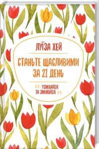 Книга Станьте щасливими за 21 день