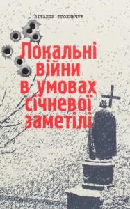 фото страниц Локальні війни в умовах січневої заметілі #3