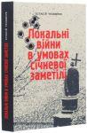Книга Локальні війни в умовах січневої заметілі