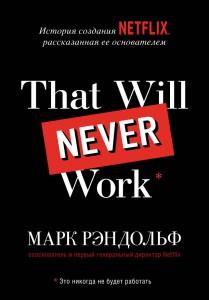 фото страниц That will never work. История создания Netflix, рассказанная ее основателем #3