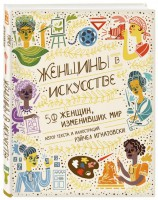 Книга Женщины в искусстве. 50 женщин, изменивших мир