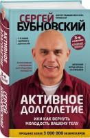 Книга Активное долголетие, или Как вернуть молодость вашему телу
