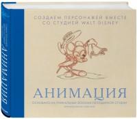 Книга Анимация. Создаем персонажей вместе со студией Walt Disney
