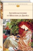 Книга Английская поэзия: от Шекспира до Джойса