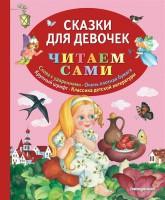Книга Сказки для девочек