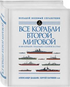 Книга Все корабли Второй Мировой. Первая полная энциклопедия