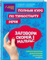 Книга Заговори скорей, малыш! Полный курс по турбостарту речи