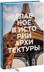 Книга Главное в истории архитектуры