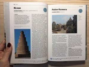 фото страниц Главное в истории архитектуры #6