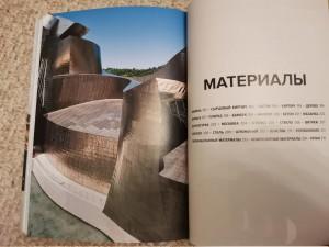 фото страниц Главное в истории архитектуры #8