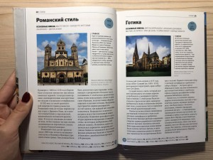 фото страниц Главное в истории архитектуры #10