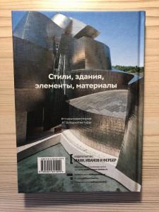 фото страниц Главное в истории архитектуры #12