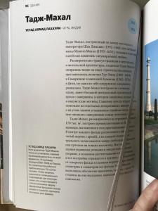 фото страниц Главное в истории архитектуры #9