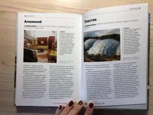 фото страниц Главное в истории архитектуры #11