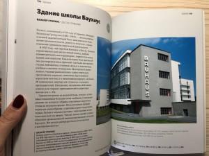 фото страниц Главное в истории архитектуры #5