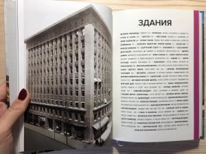 фото страниц Главное в истории архитектуры #4