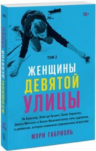 Книга Женщины Девятой улицы. Том 2