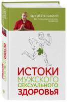 Книга Истоки мужского сексуального здоровья
