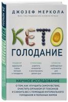 Книга Кето-голодание