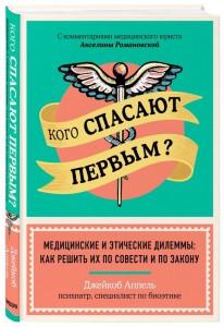 Книга Кого спасают первым?