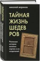 Книга Тайная жизнь шедевров: реальные истории картин и их создателей