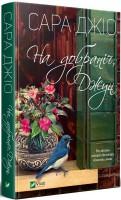 Книга На добраніч, Джун
