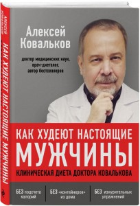Книга Как худеют настоящие мужчины. Клиническая диета доктора Ковалькова