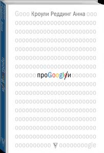 Про Google