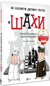 Книга Як навчити дитину грати в шахи