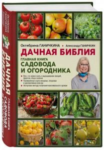Книга Дачная библия. Главная книга садовода и огородника
