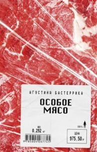Книга Особое мясо