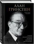 Книга Алан Гринспен. Самый влиятельный человек мировой экономики