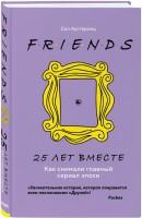 Книга Друзья. 25 лет вместе. Как снимали главный сериал эпохи