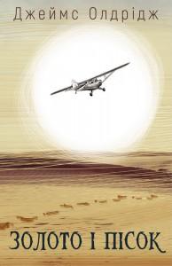 Книга Золото і пісок