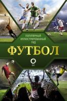Книга Футбол. Популярный иллюстрированный гид