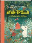 Книга Муми-тролли и невидимая гостья