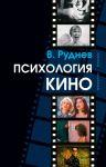 Книга Психология кино
