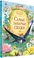 Книга Самые любимые сказки