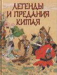 Книга Легенды и предания Китая