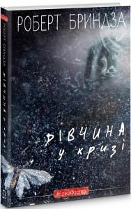 Книга Дівчина у кризі
