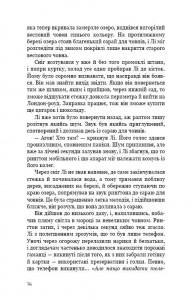 фото страниц Дівчина у кризі #13