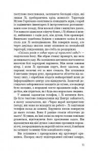фото страниц Дівчина у кризі #11