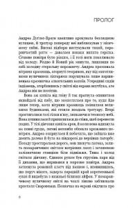 фото страниц Дівчина у кризі #4