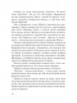фото страниц Коко Шанель #11