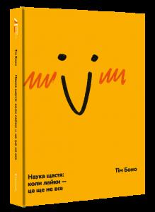 Книга Наука щастя: коли лайки – це ще не все