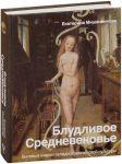 Книга Блудливое Средневековье. Бытовые очерки западноевропейской культуры