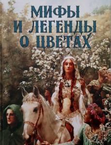 Книга Мифы и легенды о цветах